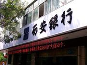西安银行IPO过会 将成为西北地区首家A股上市银行
