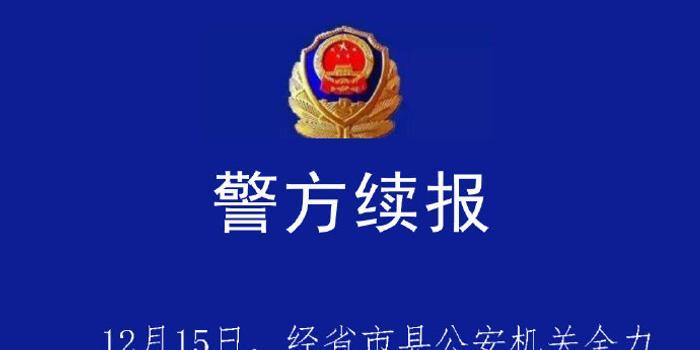 河北献县一男孩走失38天后尸体被发现 嫌疑人落网图片 19516 700x350