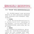 """湖南臨湘食藥監部門通報臭豆腐配料含""""屎""""事件"""