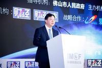 朱伟:2025年佛山要形成一批世界级先进制造产业集群