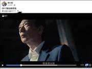 郭台铭再发视频:不愿参与政治闹剧