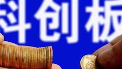 上海经信委征集推荐科创板企业名单 硬科技成重点