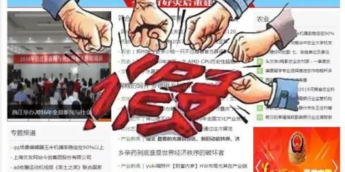 """假冒""""邯郸新闻网""""违规发布大量新闻资讯 被关闭"""