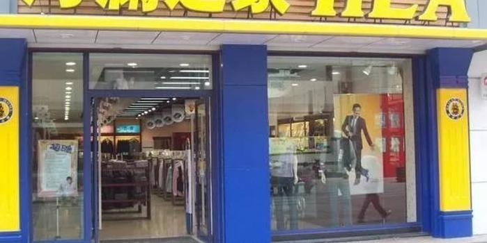 海澜之家业绩承压欲3..亿出售爱居兔 公司原董事接盘