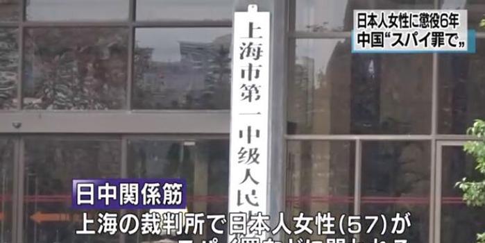 57岁华裔日籍女子因间谍罪在上海获刑6年 罚款5万