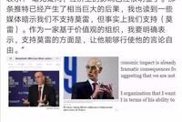 每年从中国赚几十亿 NBA总裁却力挺莫雷