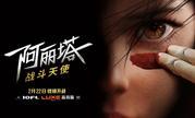《阿丽塔:战斗天使》首次引进LUXE高亮版 10FL高亮度 画面细节&色彩丰富程度大幅提升