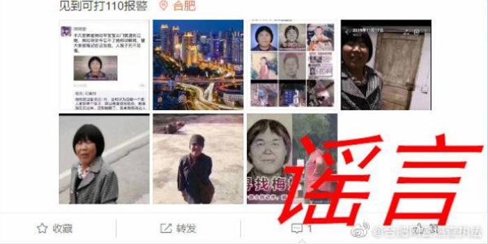 """网警辟谣:网传""""人贩子梅姨在合肥""""系谣言"""