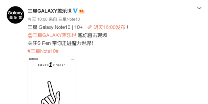 三星Note10系列今日正式发布 国内售价成最大看点
