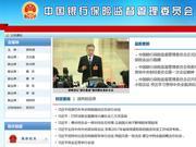 中国银保监会正式挂牌 银保业一季度实现良好开局