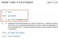 """翟天临涉""""学术造假""""续:原文作者称论文被整段抄袭"""
