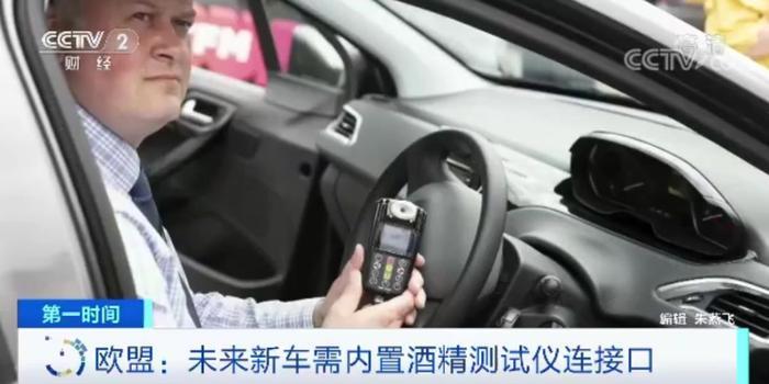 欧盟出新规:2022年5月起 吹气不通过车辆无法启动