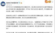 RNG回应打假赛:营销号扩散谣言,将采取法律手段