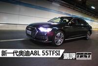 【北青网汽车原创】测评新一代奥迪A8L 55TFSI