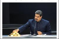 29吨委内瑞拉黄金将运往阿联酋 换取欧元现金