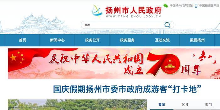 扬州市委市政府大院国庆假期对外开放 可免费停车