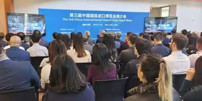 第三届中国国际进口博览会纽约推介会成功举办