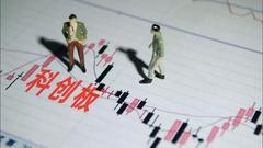 刘健钧:证监会持续推进创投IPO退出通道便利化 实现七大转化