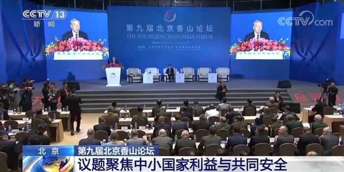 北京香山論壇丨議題聚焦中小國家利益與共同安全