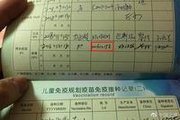 江苏145幼儿接种过期疫苗 涉事卫生院曾疫苗管理混乱