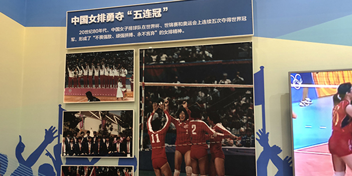 70周年成就展为女排设展 首夺世界杯冠军奖杯亮相