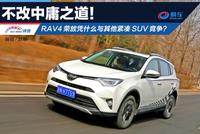 RAV4荣放拿什么在紧凑级SUV市场立足?