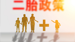 人民日报:生娃是家事也是国事 鼓励政策不能画饼充饥