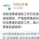 中消協向華帝發出約談函 華帝副總裁迴應三大質疑