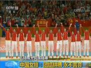 中国女排:团结拼搏 永不言弃