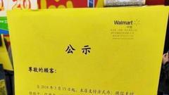 """腾讯回应沃尔玛""""二选一""""事件之谜:无排他协议"""