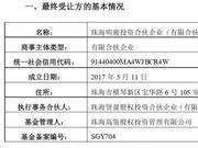 """15%格力股权转让敲定!珠海明骏""""爆冷跑赢"""""""