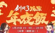 剑网3年夜饭成都站今晚启动 温馨场地抢先看