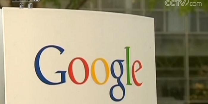 谷歌向法国缴纳近10亿欧元 结束在法税务纠纷