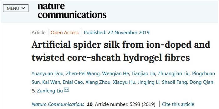 中国科学家以非蛋白制法研获超强韧人造蜘蛛丝