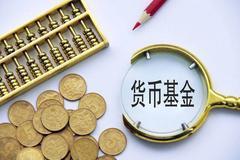 年底货币基金收益节节攀高 怎样选择最优货基?