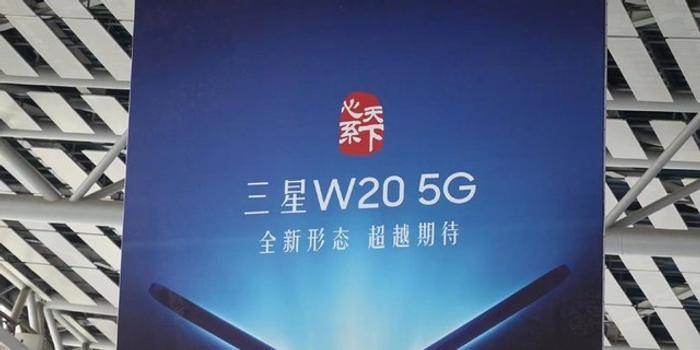 三星W20 5G海报曝光 翻盖式折叠屏 下月发布