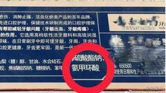 科普医生:云南白药牙膏止血功能是加入了西药成分