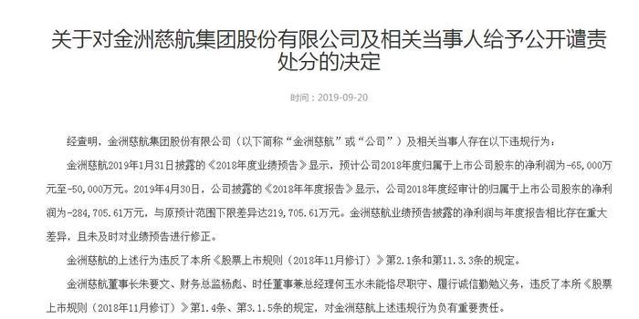 半年报刚遭问询 金洲慈航又因违规披露被公开谴责