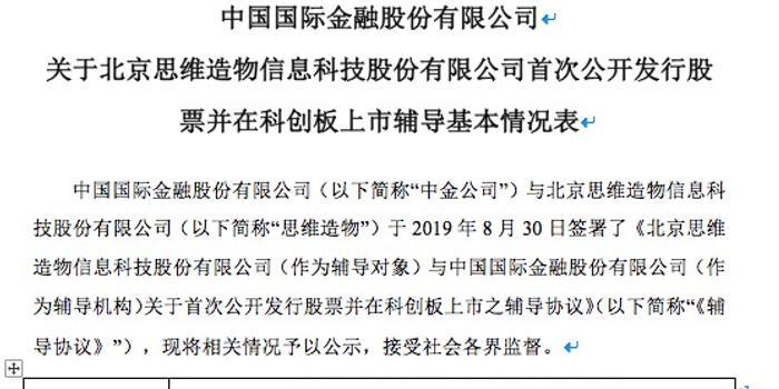 羅振宇IPO沖刺:羅輯思維運營方啟動科創板上市輔導