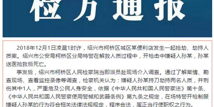 浙江绍兴检察机关:特警开枪制服嫌疑人程序合法