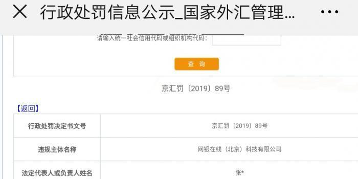 京东网银在线被罚2943万元:违规将境内外汇转移境外