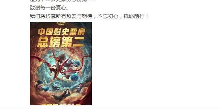 """内地暑期档票房超176亿 哪吒成纪录""""收割机"""""""