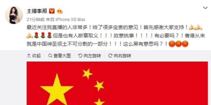 李湘回应口误:香港是中国领土不可分割的一部分