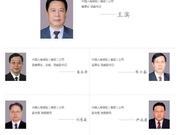 中国人寿集团新一届领导班子亮相:王滨履新董事长