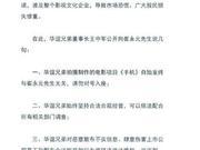 华谊回应崔永元爆料:恶意散布不实消息 将追诉到底