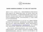 奔驰宣布下调全部进口车型建议零售价 将在官网公布