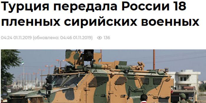 俄媒:土耳其已向俄罗斯移交18名叙利亚战俘