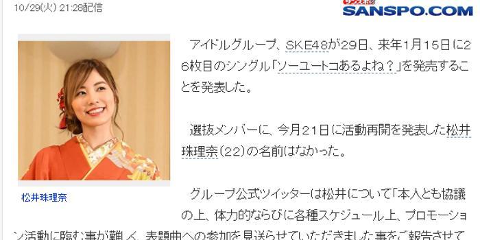 松井珠理奈回怼运营 新单曲选拔阵容另有隐情