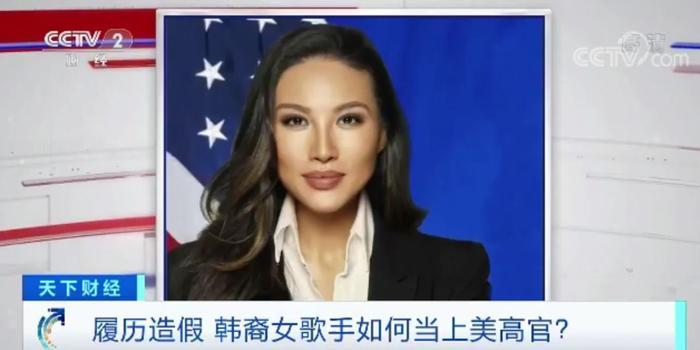 韩裔女歌手靠造假当上美政府高官 曾管10亿美元预算