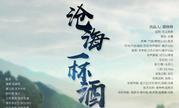 《剑网3》九周年纪念大片首映 发布会18:30全网直播